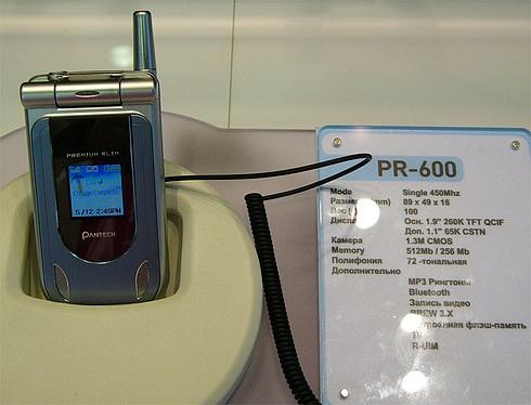 Pantech PR600